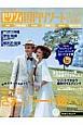 ゼクシィ 国内リゾートウエディング 完全ガイド 2012AUTUMN&WINTER 絆が深まるウエディングへ 大切な人たちと一緒に出か