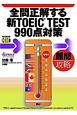 全問正解する 新・TOEIC TEST 990点対策 CD付 難問攻略