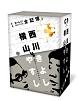 横山やすしvs西川きよし 【モーレツ漫才コンビの全記憶】