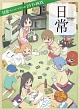日常 ディレクターズカット版 DVD-BOX