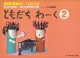 ともだちわーく CD付 指導用教材(2)