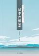 女声合唱のためのメドレー 日本の風景