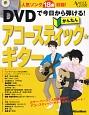 かんたん アコースティック・ギター 人気ソング18曲収録 DVDで今日から弾ける!