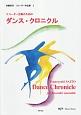 ダンス・クロニクル リコーダー合奏のための 斉藤恒芳 リコーダー作品集2