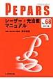 PEPARS 2012.8 レーザー・光治療マニュアル (68)