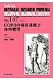 MEDICAL REHABILITATION 2012.8 COPDの病診連携と在宅管理 Monthly Book(147)