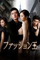 ファッション王 DVD-BOX 1