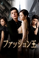 ファッション王 DVD-BOX 2