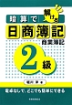 暗算で解ける 日商簿記 2級 商業簿記 電卓なしで,どこでも簡単にできる