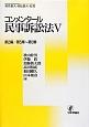 コンメンタール民事訴訟法 第2編/第5章~第8章 (5)