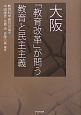 大阪「教育改革」が問う 教育と民主主義