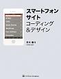 スマートフォンサイト コーディング&デザイン