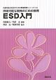 ESD入門 持続可能な開発のための教育 持続可能な社会のための環境教育シリーズ4