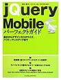 jQuery Mobile パーフェクトガイド 基本からデザインカスタマイズ、パフォーマンスアップ