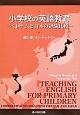 小学校の英語教育 ベトナムと日本の経験比較