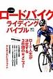 エンゾ早川のロードバイク ライディングバイブル