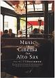 Music in Cinema for Alto Sax アルトサックスのための映画音楽(1)
