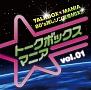 トークボックスマニアVol.1 ~TALKBOX★MANIA 80's推しソン最強MIX!!~