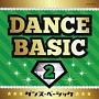 ダンス・ベーシック 2