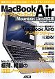 MacBook Air パーフェクトガイド<Mountain Lion対応版> 最新CPUとUSB3.0を搭載した、大人気のモバイ