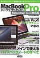MacBook Pro パーフェクトガイド<Mountain Lion対応版> すべてのユーザーにお勧めのオールインワンノートマシ