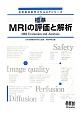 標準・MRIの評価と解析