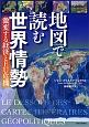 地図で読む 世界情勢 激変する経済とEU危機