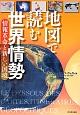 地図で読む 世界情勢 情報革命と新しい国境
