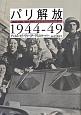 パリ解放 1944-1949
