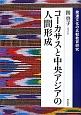 コーカサスと中央アジアの人間形成 発達文化の比較教育研究