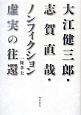 大江健三郎・志賀直哉・ノンフィクション 虚実の往還