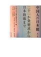 中国人の日本観 二十一か条要求から日本敗戦まで (2)