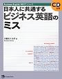 日本人に共通するビジネス英語のミス Business English NEXTシリーズ