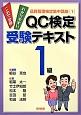 QC検定 受験テキスト 1級 品質管理検定集中講座1 わかりやすい これで合格