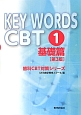 KEY WORDS CBT 基礎編<第3版> (1)