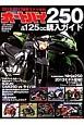 オートバイ250&125cc 購入ガイド 2012-2013 最新ミドル全科 2012-13全車完全保存版アルバム