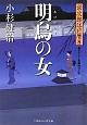 明烏の女 栄次郎江戸暦8 書き下ろし長編時代小説