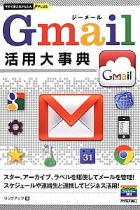Gmail 活用大事典