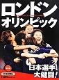 ロンドンオリンピック 2012 日本選手、大健闘!