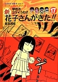 学校のコワイうわさ 新・花子さんがきた!! (17)