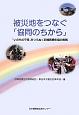 被災地をつなぐ「協同のちから」 「いのちの平等」をつらぬく尼崎医療生協の挑戦