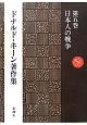 ドナルド・キーン著作集 日本人の戦争 (5)