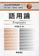 語用論 朝倉日英対照言語学シリーズ7