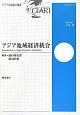 アジア地域経済統合 テキストブック