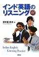 インド英語のリスニング CD BOOK