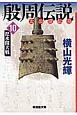 殷周伝説 太公望伝奇 (10)