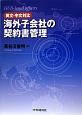 海外子会社の契約書管理 英文・中文対比