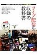 ライブ配信&収録の教科書 Ustream、ニコ生、YouTube Live。