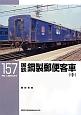 国鉄鋼製郵便客車(中)