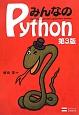 みんなのPython<第3版>